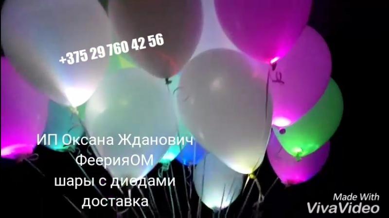 ИП Оксана Жданович, белые шары и разноцветные диоды