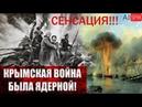 Крымская ВОЙНА была ЯДЕРНОЙ СЕНСАЦИЯ AISPIK aispik айспик