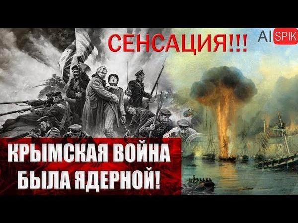 Крымская ВОЙНА была ЯДЕРНОЙ!СЕНСАЦИЯ AISPIK aispik айспик