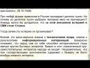 Секрет феномена Сталина и причём тут шаманы Тунгусский метеорит и секретный объ