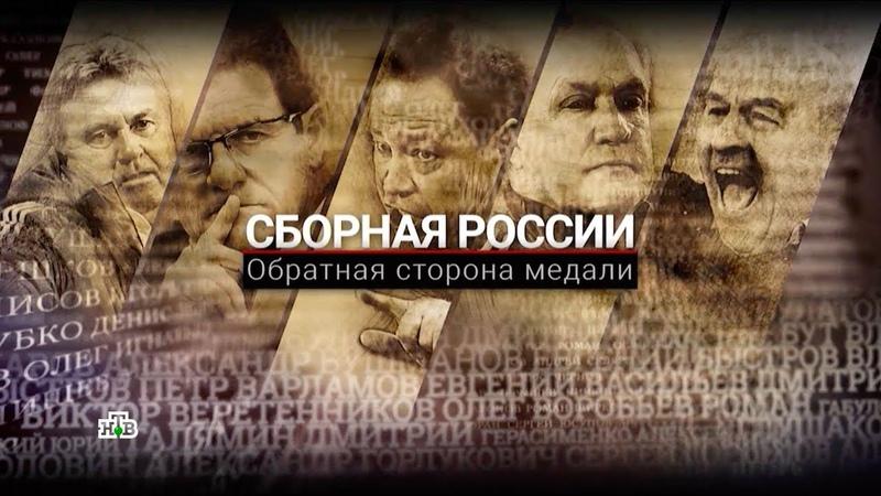 Сборная России. Обратная сторона медали. Документальный фильм