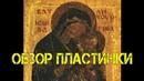 Обзор пластинки Batushka Litourgiya