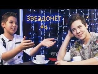 #Звездочёт#4 Кирилл Скрипник