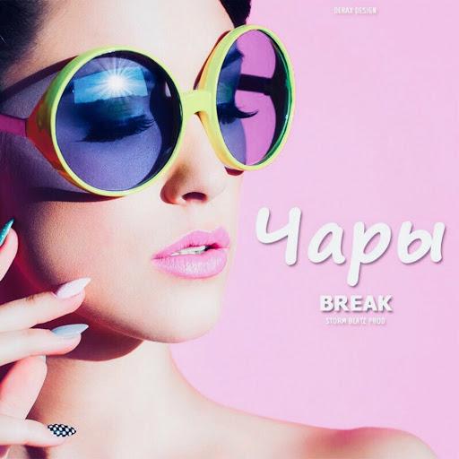 Break альбом Чары