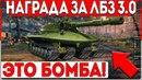 🔥ЭТО БОМБА!! СМОТРИМ НА ТАНК ЗА НОВЫЙ СЕЗОН ЛБЗ 3.0!! НАГРАДА ТЕБЕ!!