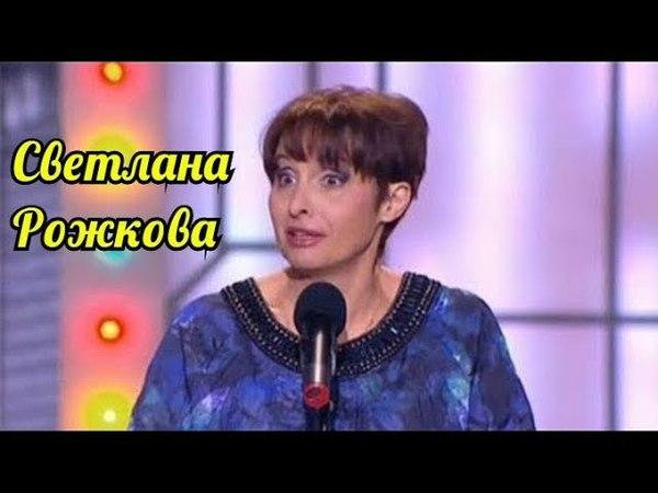 Светлана Рожкова-Лучшие бесподобные выступления.