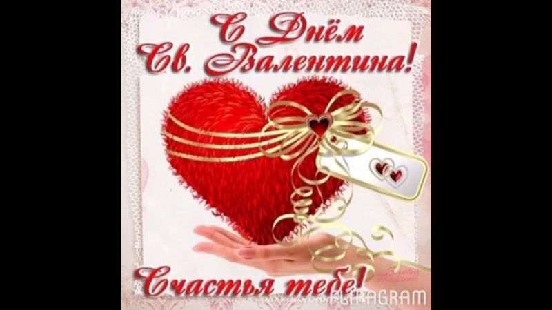 2018 С Днем Св. Валентина и всех влюбленных!💕💕💕💙💘 Желаю мира, радости и конечно же любви!❤❤❤ Берегите, Любите и Цените Друг др