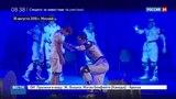 Новости на «Россия 24»  •  Nuclear Kids показали
