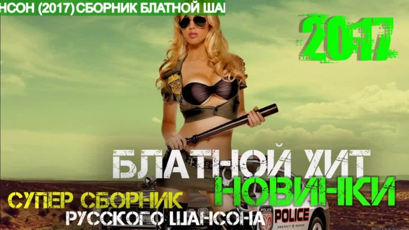 СБОРНИК БЛАТНОЙ ШАНСОН 2017