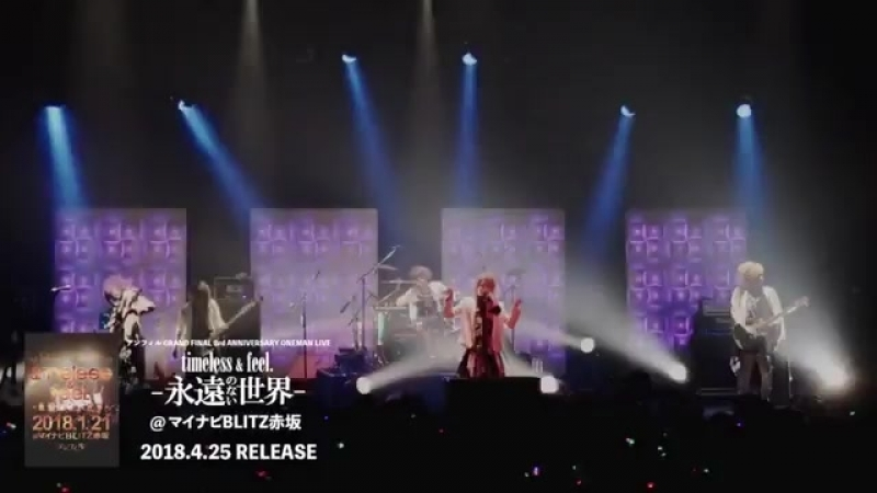 Release情報 - 4月25日発売LIVE DVDアンフィル GRAND FINAL 3rd ANNIVERSARY ONEMAN LIVEtimeless feel. -永遠のない世界-@マイナビBLITZ赤坂SPOT公開 - ︎このツイートが500