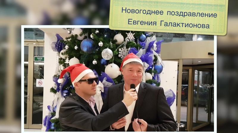 Поздравление вице-президента Евгения Галактионова с Новым Годом!