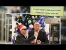 Поздравление вице президента Евгения Галактионова с Новым Годом