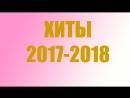 ХИТЫ 2017-2018