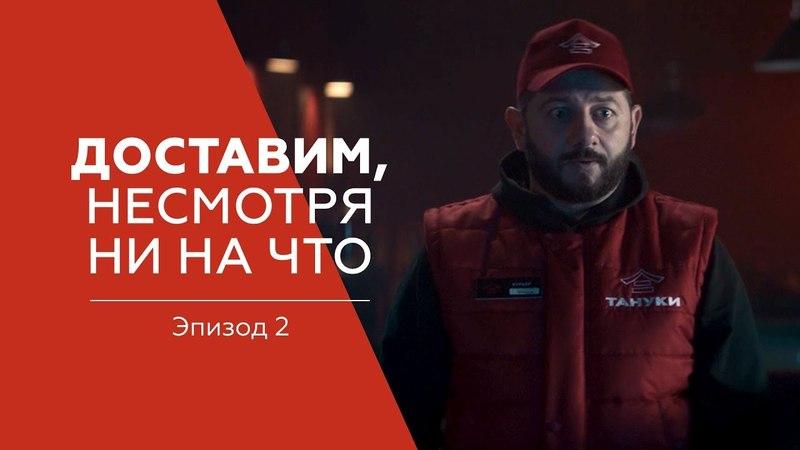 Михаил Галустян попадает в разгар бандитской разборки | Тануки. Доставим, несмотря ни на что