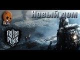 FrostPunk - Новый Дом #17