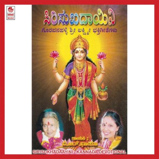 Govinda альбом Sirisukhadaayini