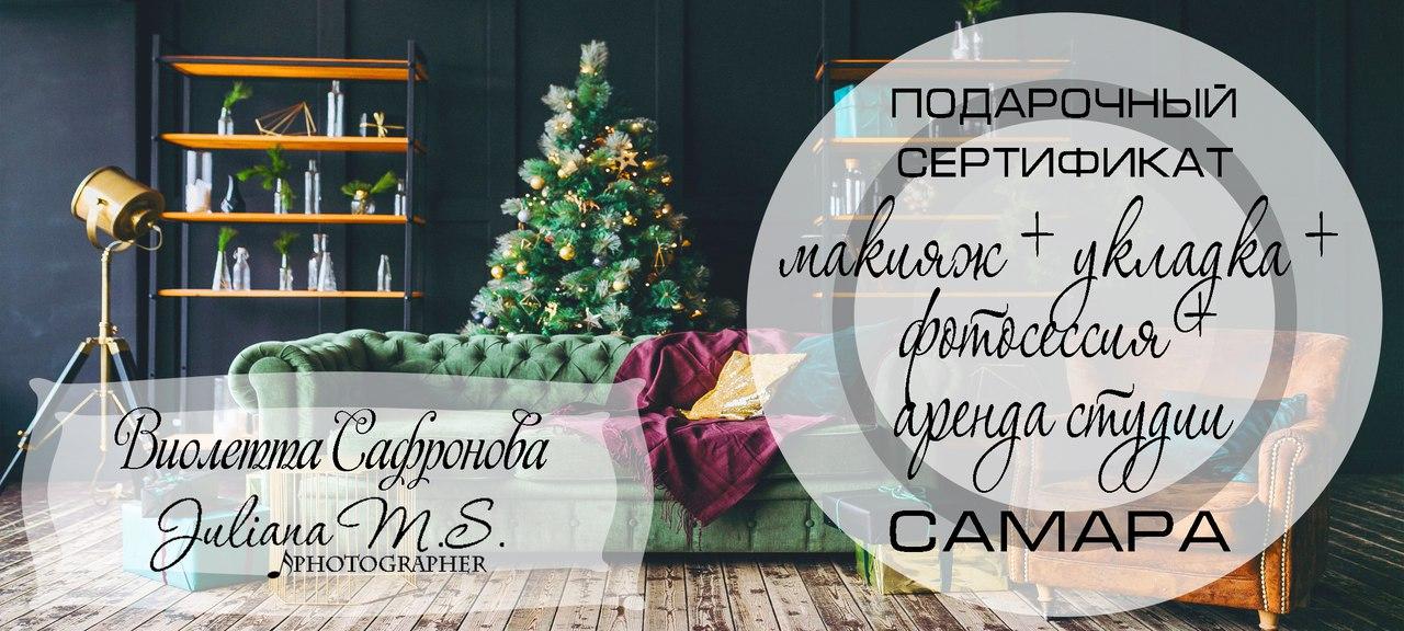 Афиша Самара Съемка и Сертификаты Самара