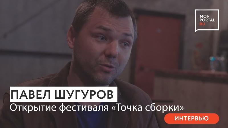 Интервью с Павлом Шугуровым. «Точка сборки»