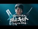 Sword Art Online Integral Factor (Рекламный ролик мобильной игры с участием Кирито)