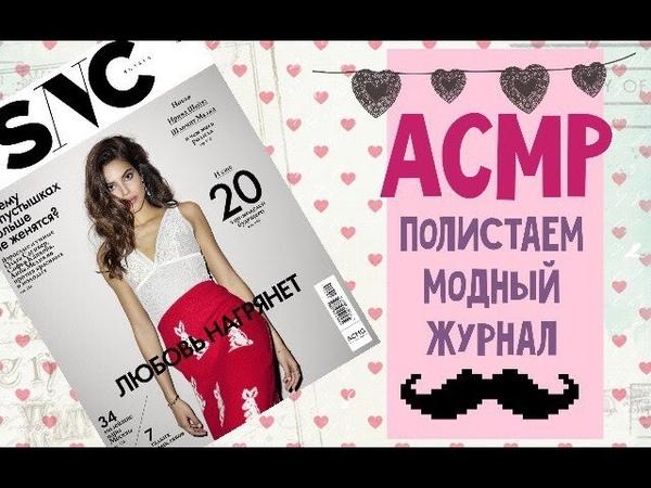 АСМР/ASMR листаем модный журнал! Шёпот, треск камина, триггеры
