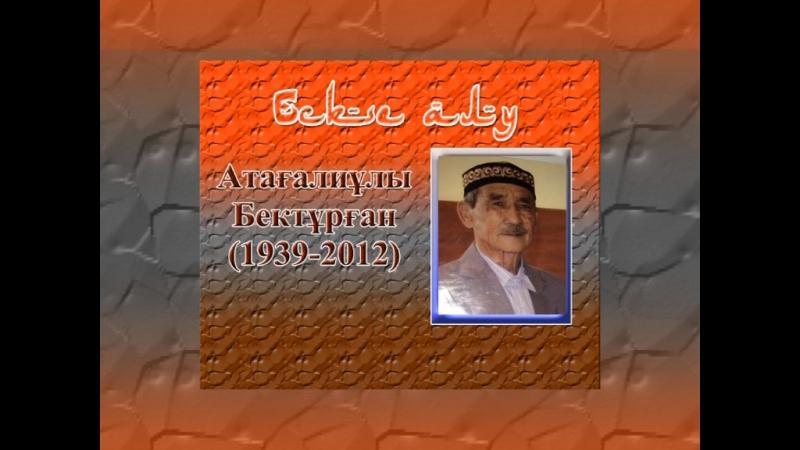 Еске алу Атағалиұлы Бектұрған (1939-2012)