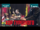 Хор Турецкого Анонс концерта