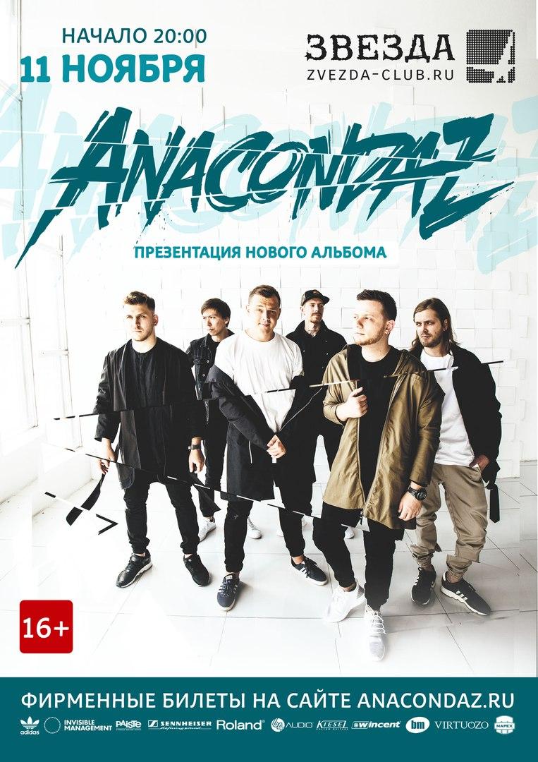 Афиша Самара 11.11 / ANACONDAZ / САМАРА / КЛУБ ЗВЕЗДА