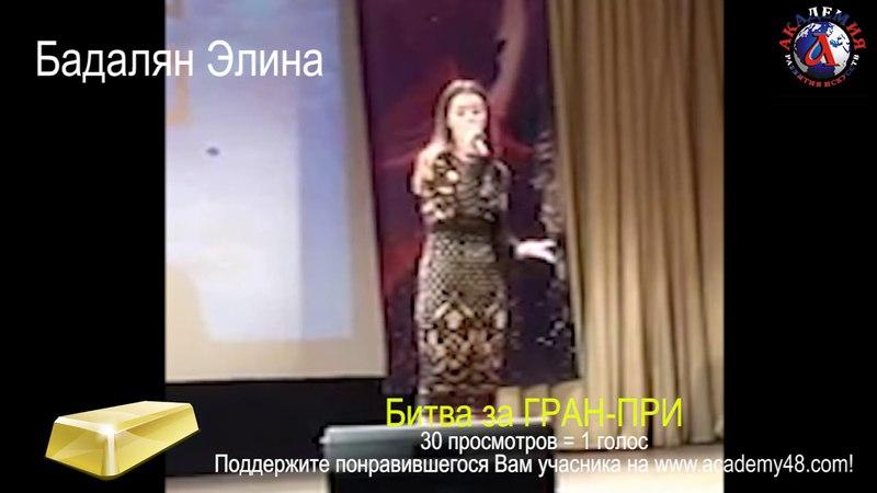 Битва за ГРАН ПРИ - Бадалян Элина!