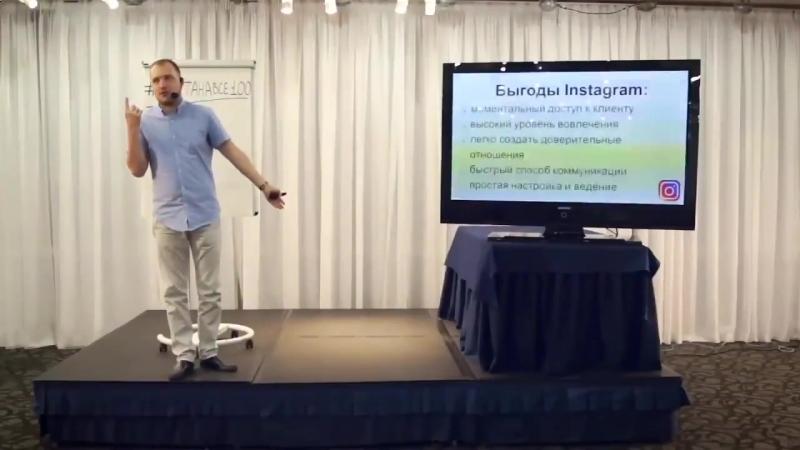 Как создать мощный поток клиентов из Instagram. 60 дневный онлайн тренинг по Instagram