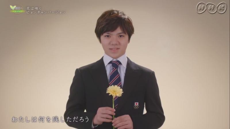 """ピョンチャンの感動をもう一度!総勢60人の 花は咲く~ピョンチャンバージョン~""""『明日へ つなげよう』"""