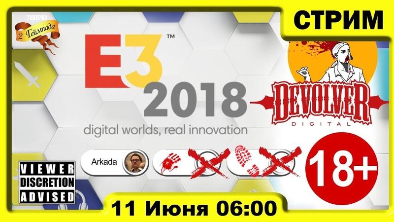 [E3 2018] – Devolver Digital 'Big Fancy Press Conference' (18)