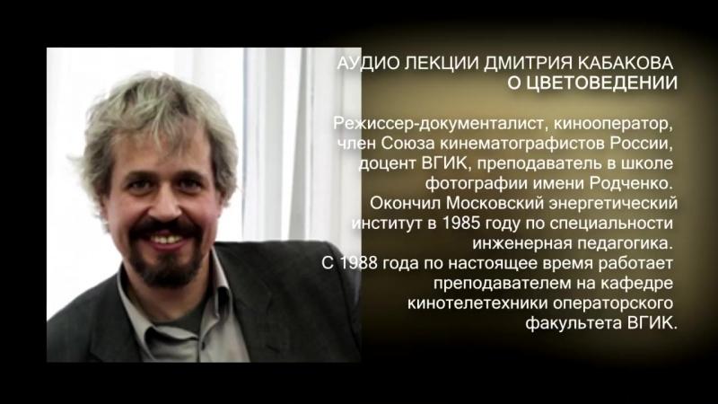 ВГИК - цветоведение. ДМИТРИЙ КАБАКОВ. часть 3