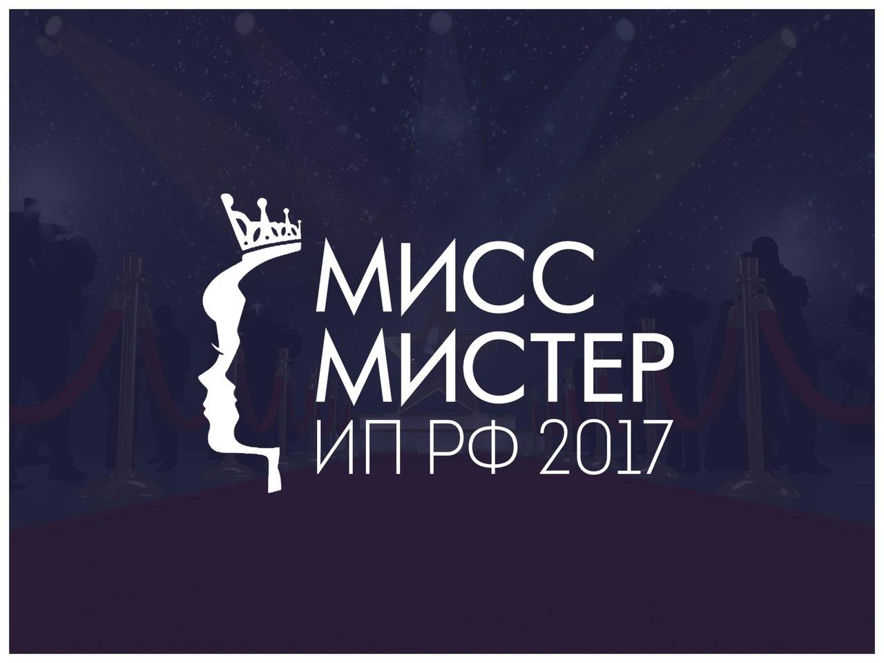 Афиша Саратов Мисс и Мистер ИП РФ 2017