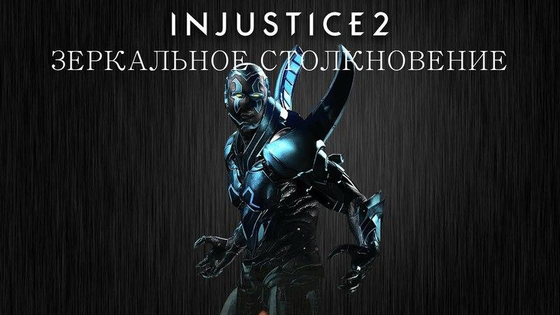 Injustice 2 - Синий Жук (зеркальное столкновение) - Intros & Clashes (rus)
