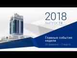 Видеодайджест- «Главные события недели №74»