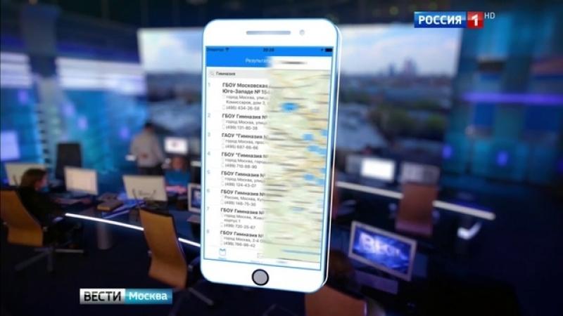 Вести Москва • Получить информацию о московских школах поможет новое мобильное приложение