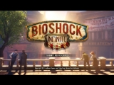BioShock Infinite -  Лучшие игры всех времён | Первое знакомство с миром BioShock.
