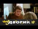 Дворик. 29 серия 2010 Мелодрама, семейный фильм @ Русские сериалы