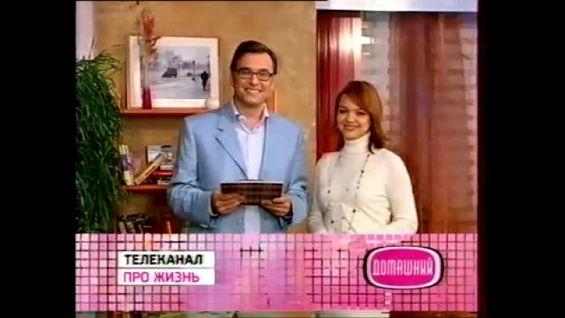 (staroetv.su) Фрагмент промо-ролика Телеканал про жизнь (Домашний, осень 2006)