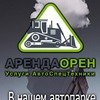 Аренда Спецтехники Оренбург