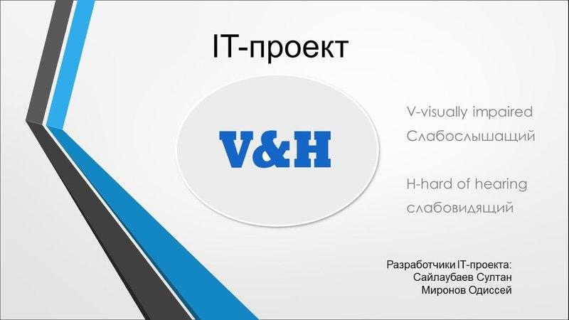 VH IT - проект