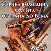 «Флейта: от Пана до Бёма» 25.05 у Гороховского