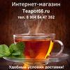 Чай и кофе с доставкой!