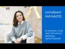Скрайбинг Начало Марина Чернухина Teamsoft