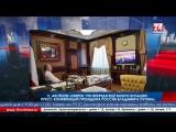 С. Аксёнов: «Уверен, что впереди ещё много больших пресс-конференций Президента России Владимира Путина»