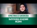 Алиф ТВ представляет первый выпуск первой исламской онлайн Академии Медина