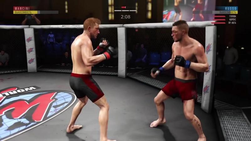[Развлекательный канал SG] Прохождение UFC 3 Карьера бойца 1 Алекс Руссо