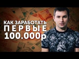 Как заработать первые 100 000 рублей -- Бизнес молодость.