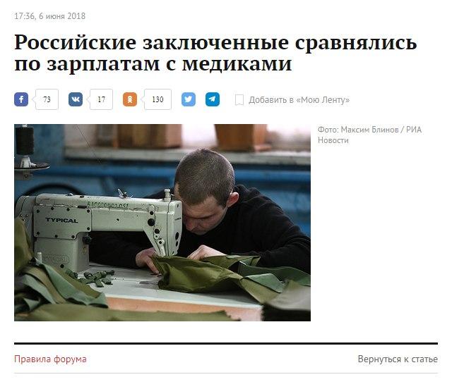 Российские заключенные сравнялись по зарплатам с медиками