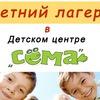 Летний Лагерь для детей от 5 лет в Костроме